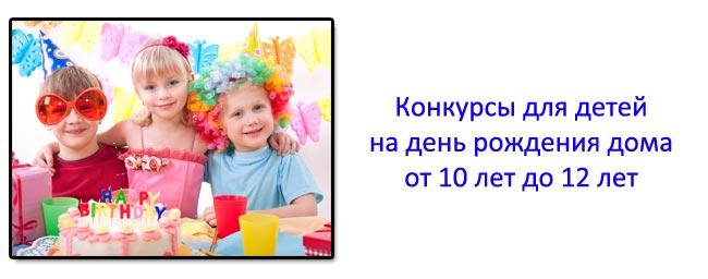 Конкурсы для детей на день рождения дома от 10 лет до 12 лет. Смешные, активные, подвижные