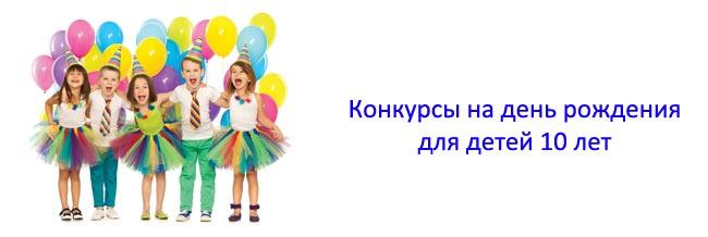 Конкурсы на день рождения для детей 10 лет дома: смешные и весёлые. Новые конкурсы
