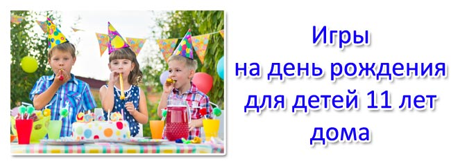 Игры на день рождения для детей 11 лет дома: смешные и весёлые. Новые игры и идеи