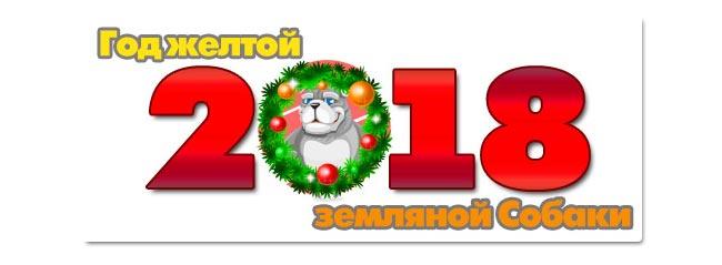 Викторина на новый год 2018 год собаки. Викторина с ответами