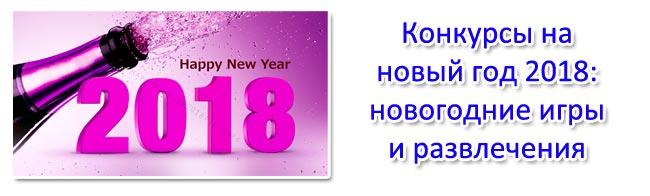 Конкурсы на новый год 2018: новогодние игры и развлечения. Новые конкурсы