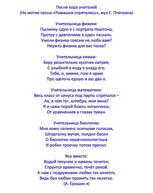 Песня Про Шпаргалку На Мотив Песни Извозчика