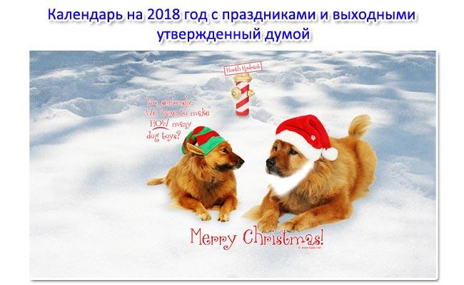 Календарь на 2018 год с праздниками и выходными утвержденный думой. Точный календарь