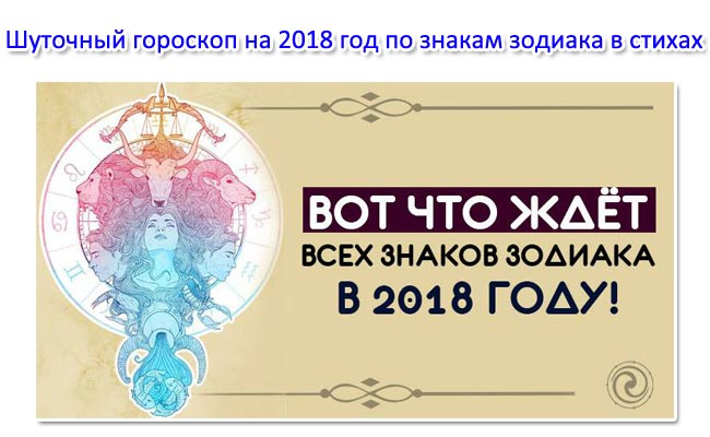 Шуточный гороскоп на 2018 год по знакам зодиака в стихах. Для корпоратива и веселой компании