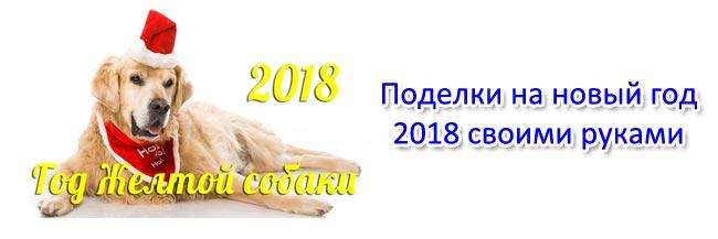 Поделки на новый год 2018 своими руками: делаем символ года новогодняя собака 2018