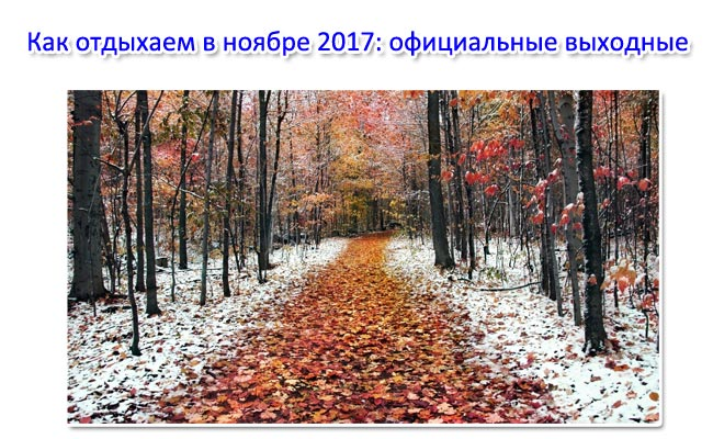 Как отдыхаем в ноябре 2017: официальные выходные. Календарь на ноябрь 2017 года