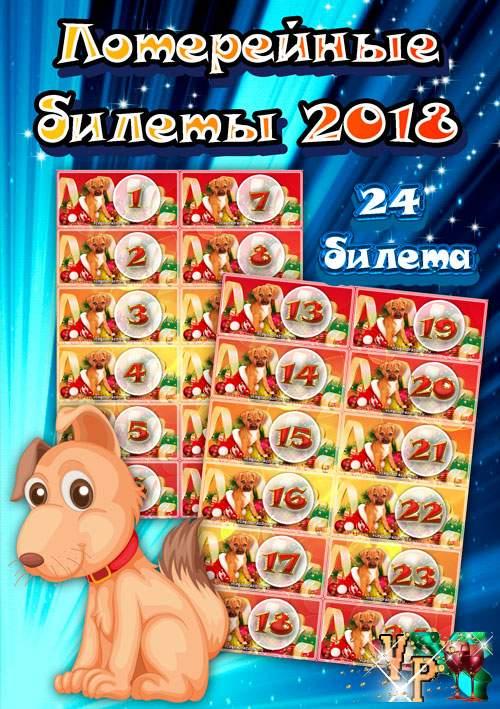 Лотерейные билеты на новый год 2018: шаблоны скачать