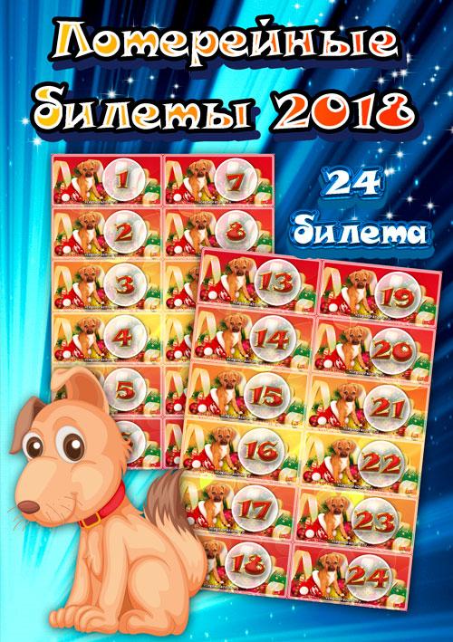 Шуточная лотерея на новый год 2018 с шуточными призами. Год собаки