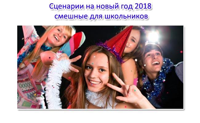 Сценарии на новый год 2018 смешные для школьников. Идеи, конкурсы