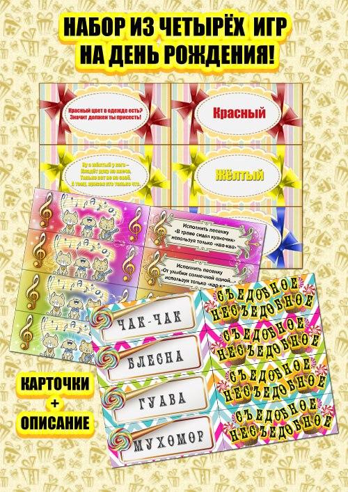 Игровой набор для проведения детского дня рождения