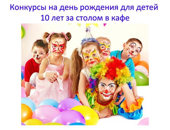 Конкурсы на день рождения для детей 10 лет за столом в кафе. Новые и смешные