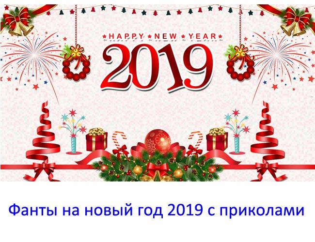 Фанты на Новый 2019 год с приколами