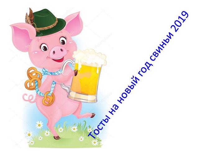Тосты на Новый год 2019: смешные короткие прикольные в год Свиньи новые фото