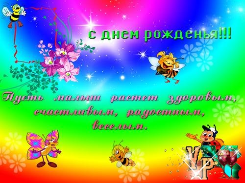 Детская открытка для Potoshop - С днем рождения