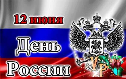 Поздравления с днём России