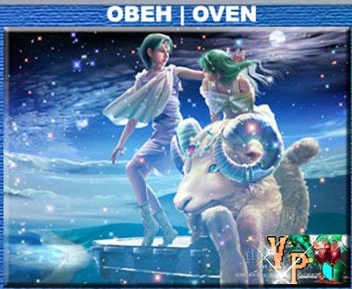 Поздравления по знаку зодиака - Овен