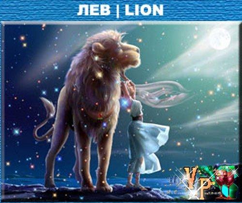 Поздравления по знаку зодиака - Лев