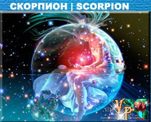Поздравления по знаку зодиака - Скорпион