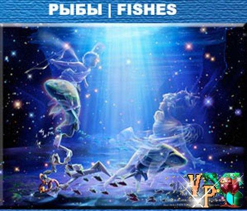 Поздравления по знаку зодиака - Рыбы