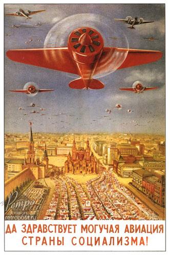 Советские открытки к дню ВВС (авиация и космос)