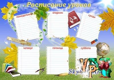 Расписание уроков PSD - 1 сентября