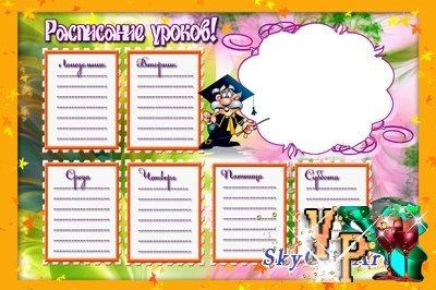 Расписание уроков для первоклашки