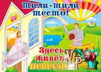 Сценарий выкупа невесты, вопросы жениху