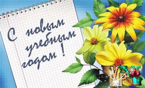 Сценарий 1 сентября - ТОРЖЕСТВЕННАЯ ЛИНЕЙКА ПЕРВЫЙ ЗВОНОК