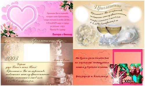 Свадебные пригласительные открытки.