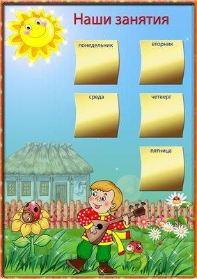 Расписание занятий детский сад картинки