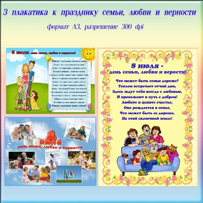 Плакатики ко дню семьи, любви и верности