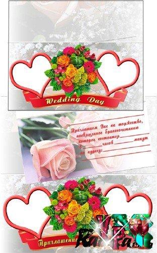 Приглашение на свадьбу ( 2 Psd + 3 PNG)