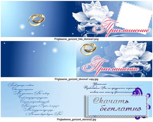Свадебные приглашения - BLUE ROSE