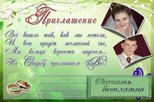 Зеленое свадебное приглашение