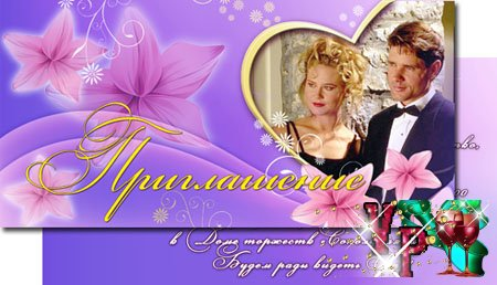 Открытки для Photoshop - Приглашение на свадьбу (Часть-2)