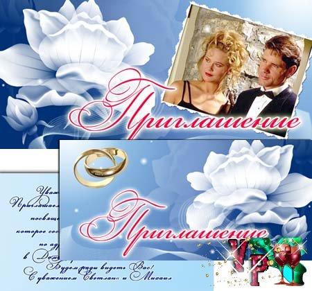 Открытки для Photoshop - Приглашение на свадьбу (Часть-1)