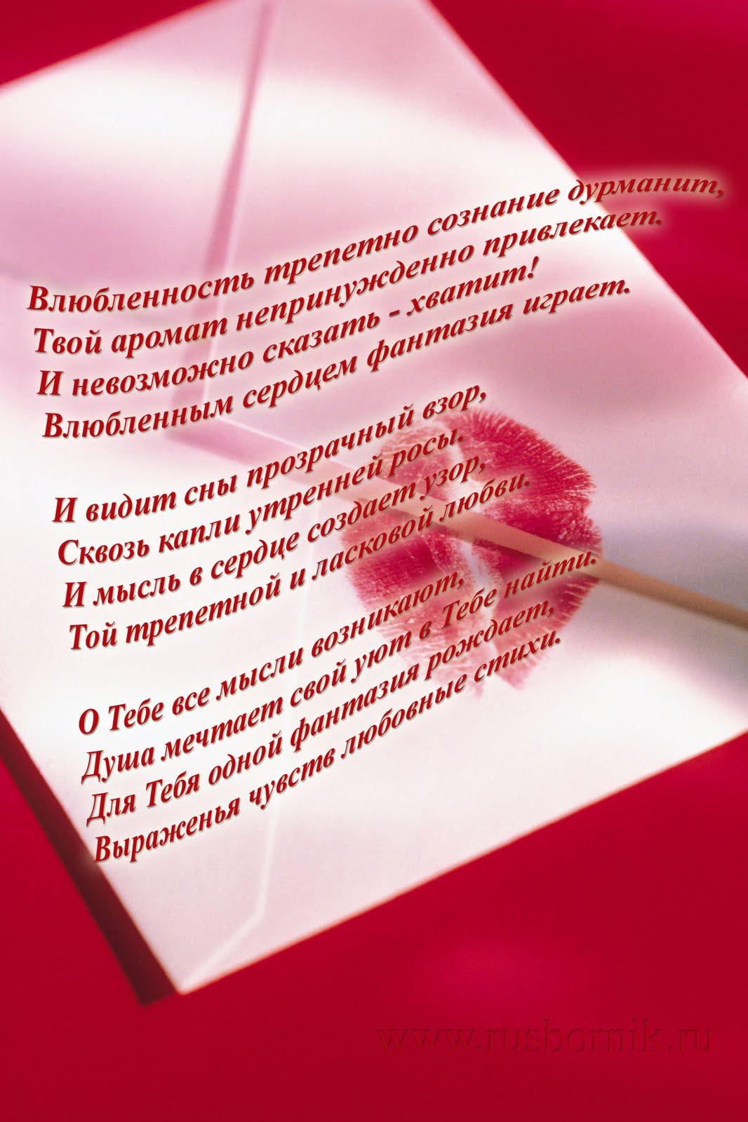 Стихи открытки романтические