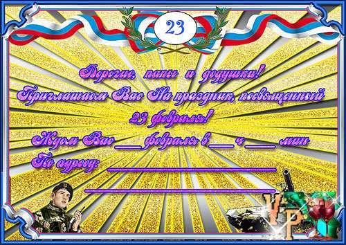 Магазина игрушек, рисунок пригласительной открытки на 23 февраля