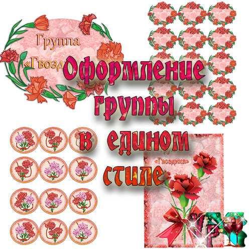 Оформление группы в детском саду - Гвоздика