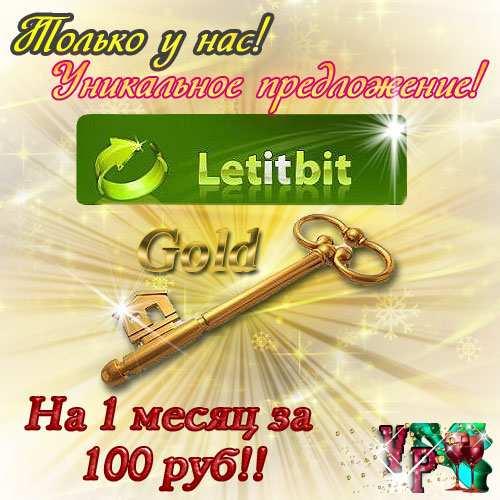 Ключи letitbit net, Ключи для летитбит