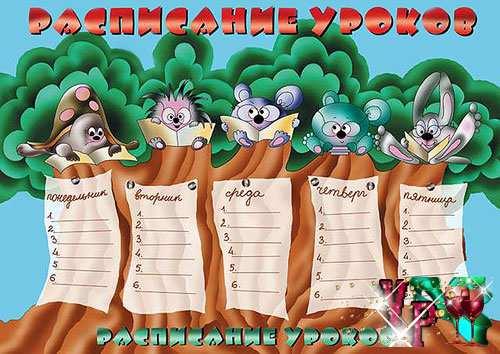 Расписание уроков с милыми звёрьками