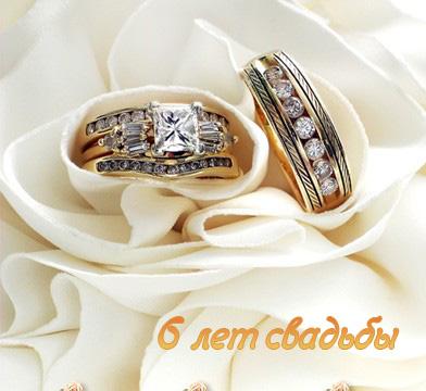 Поздравления с годовщиной свадьбы 6 лет
