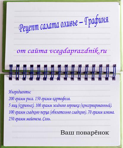 Рецепт салата оливье – Графиня