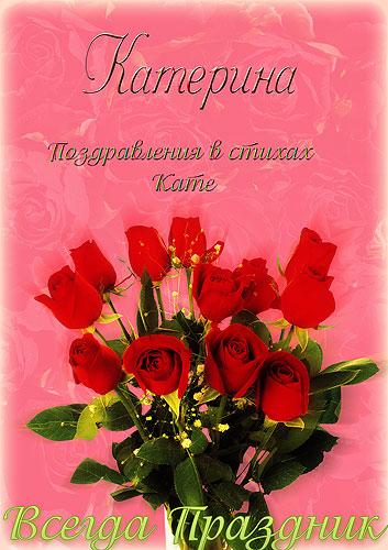 Поздравления кате с днем рождения