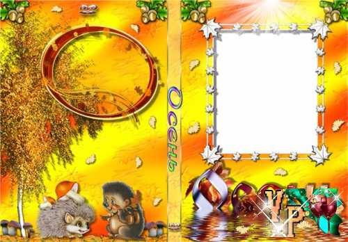 Сам открытку, приглашения на осенний утренник для детского сада