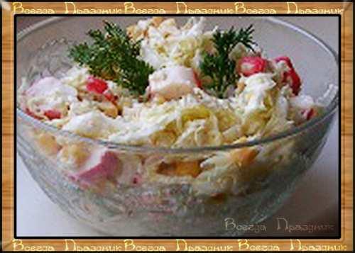 Салат с крабовыми палочками (с фото)