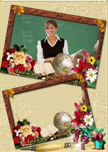 Школьная рамка для фотошопа – Любимой учительнице