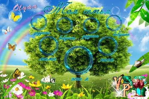 Детская виньетка - Мое семейное дерево