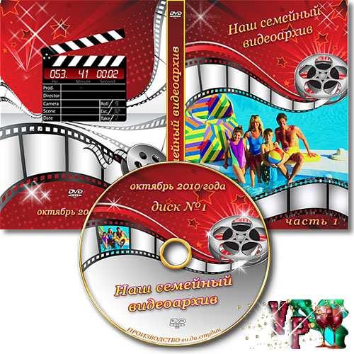 Обложка DVD и задувка на диск - Наш семейный видеоархив