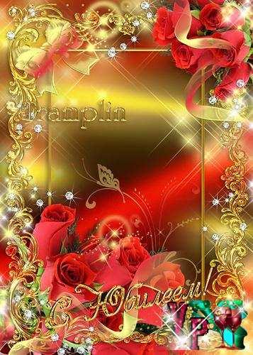 Юбилейная рамка - Дарим цветы, пожелания и поздравления с праздником!